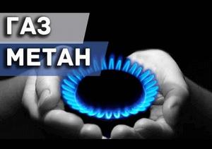 Профилактика метаном