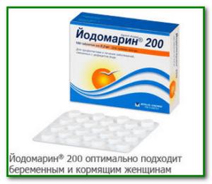 отравление йодомарином