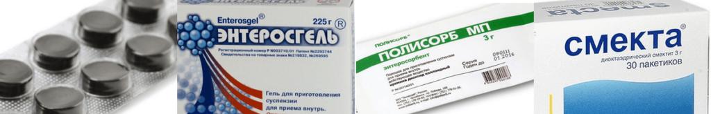 препараты от пищевого отравления