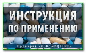 рекомендации по применению левомицетина