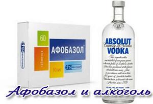 Алкоголь и афабазол