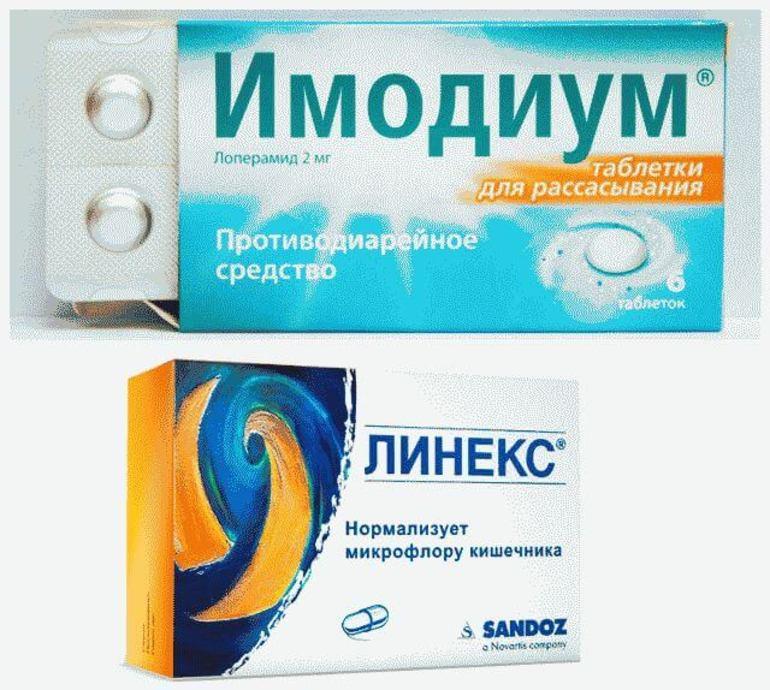Лекарство от диареи картинки