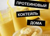 Протеиновый коктейль польза и вред для женщин подростков и мужчин