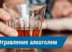 Первая медицинская помощь при отравлении алкоголем — в домашних условиях