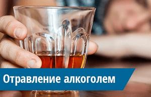 Что пьют при отравлении алкоголем в домашних условиях 526