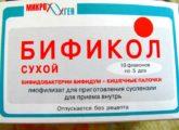 Бификол: инструкция по применению и состав препарата